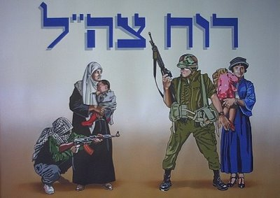 Cartoon-Israeli-Arab-War